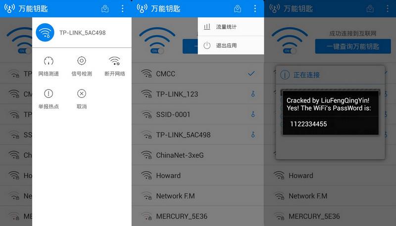 wifiwannengyaoshi3.0.jpg